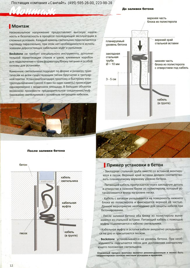 монтаж встроенного светильника